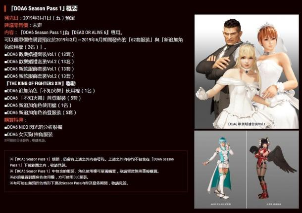 《死或生6》季票1售价648元 包含62套服装及新角色