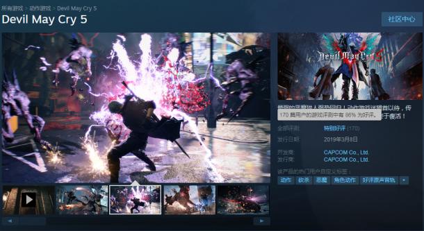 《鬼泣5》Steam特别好评 旷世神作让人热血沸腾