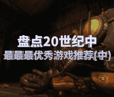 盤點20世紀中最最最優秀游戲推薦(中)