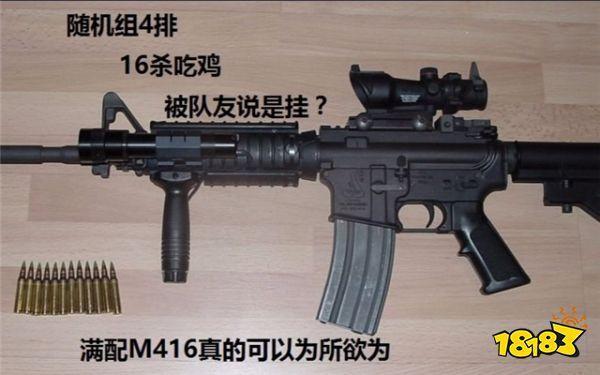 刺激战场M416的标配详解 最重要的居然不是握把