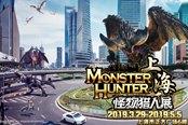 快来上海看《怪物猎人》主题展 宣传视频