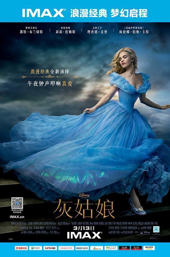 索尼要拍新版《灰姑娘》 97年清纯女歌手主演
