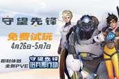 《守望先锋》4月26日-5月7日免费试玩