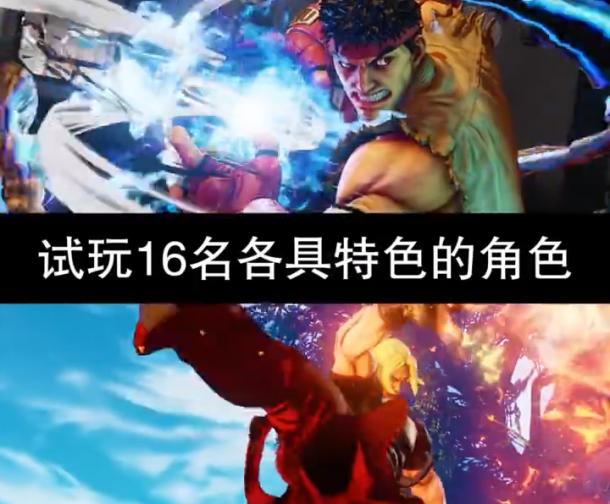 《街头霸王5》限时体验版正式上线 20名角色可供游玩