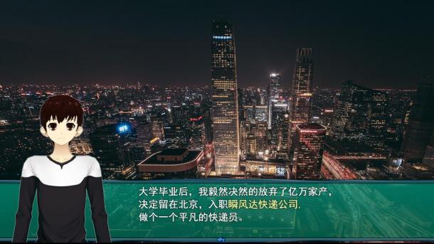 放弃亿万家产当个快递员 《北京快递员模拟》上架Steam