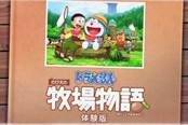 NS《哆啦A梦:牧场物语》最新宣传片 欢迎试玩