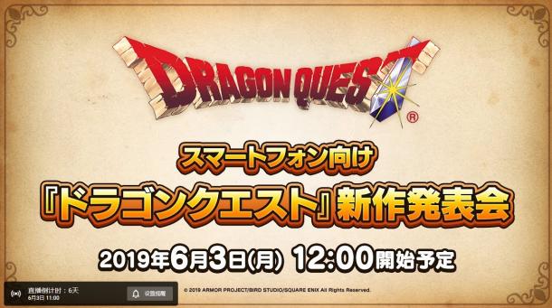 SE公布《勇者斗恶龙》新作发布会日期 将推出全新手游