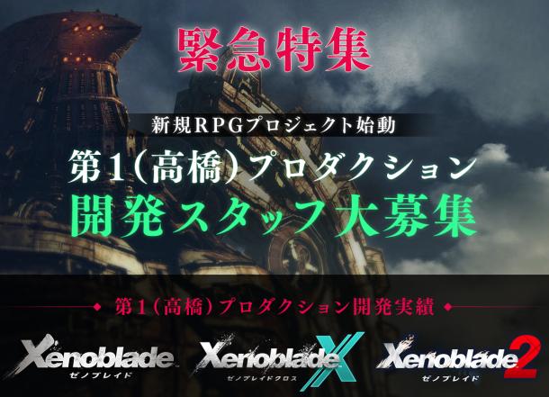 《异度神剑2》销量173万 开发组为新作紧急招聘中