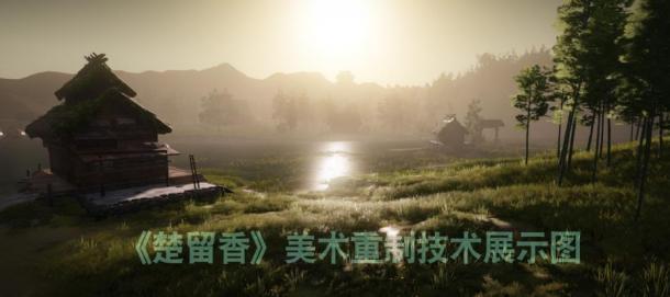 《楚留香》主策划甜少专访:它是我心中江湖的缩影