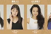 《如龙》新作助演女优前十出炉最终结果7月公布