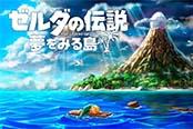 《塞尔达传说:织梦岛》十分钟试玩