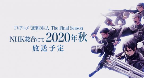 人類最終命運!《進擊的巨人》最終季公布2020年秋開播