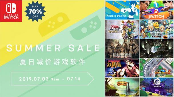 任天堂香港夏日游戲特惠 《最終幻想》多款游戲降價
