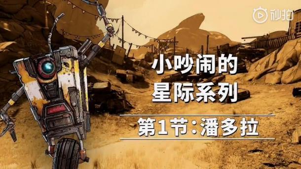 《無主之地3》潘多拉星球介紹 小吵鬧中文配音首次亮相