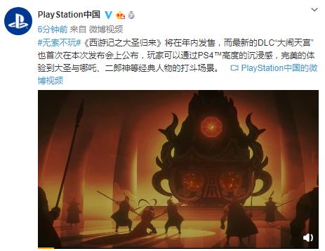 CJ 2019:《西游记之大圣归来》预告片发布 游戏将于年内发售