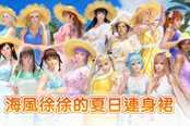 《死或生6》海风徐徐的夏日连衣裙DLC发布