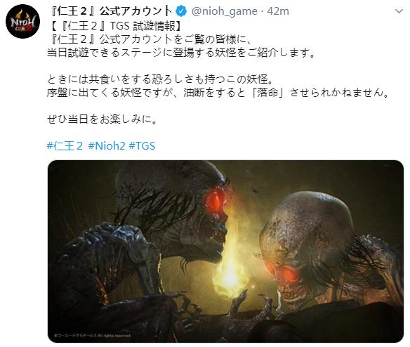 光荣新作《仁王2》公布新妖怪 大头骷髅诡异恶心强力