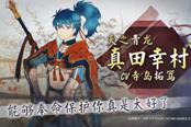 光荣《遥远时空7》首弹PV 简中版2020年春推出