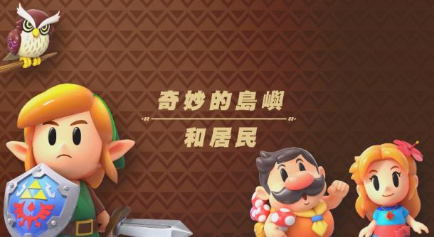可上天入地!《塞尔达传说织梦岛》新中文介绍公开