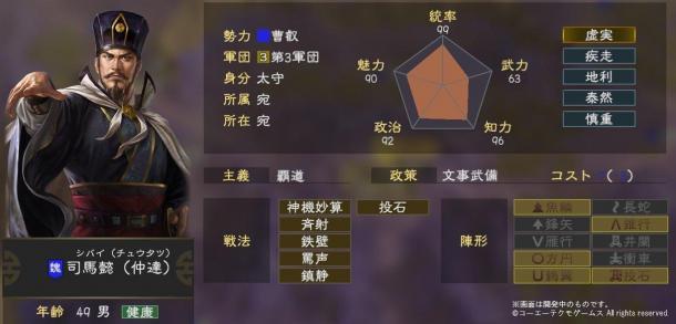 《三国志14》司马懿五维及战法公开 统率值高达99