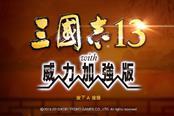 《三国志13》中文版Switch登陆日确认