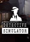 侦探模拟器