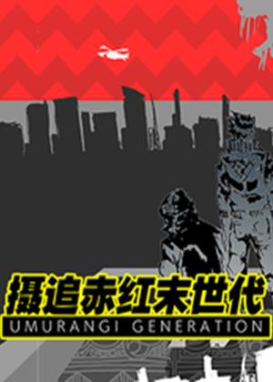 摄追赤红末世代中文版