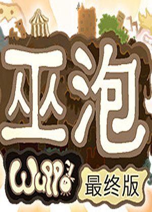 巫泡:最终版中文版