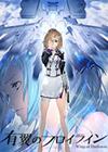 铁翼少女中文版