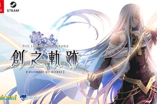 《英雄传说 创之轨迹》中文版明年夏季发售