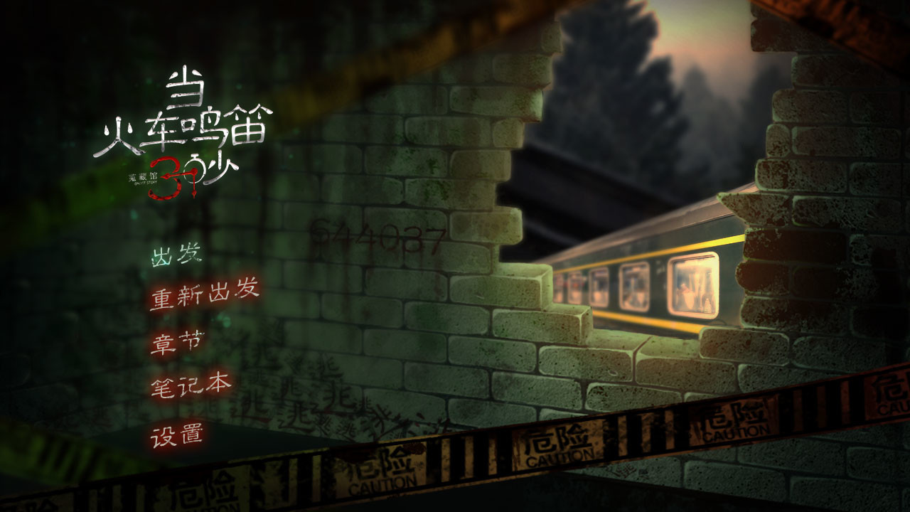 当火车鸣笛三秒图片
