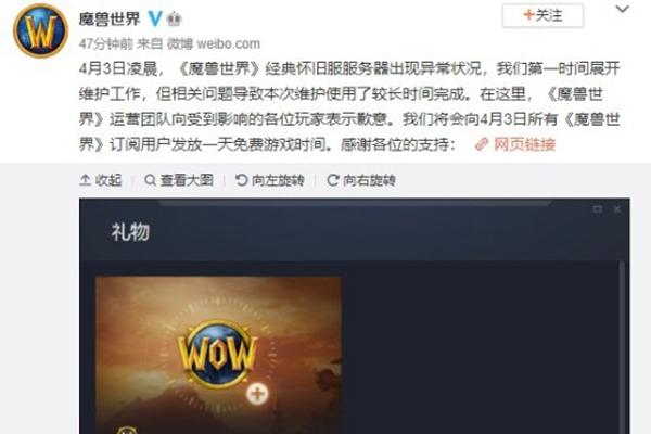 《魔兽世界》官方补偿玩家1天游戏时间