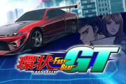 环状赛车GT