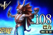 《真女神转生 5》巴力介绍宣传片 西闪米人的丰饶之神