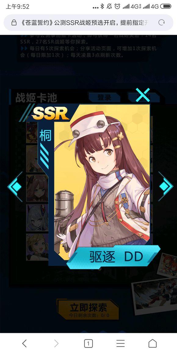 苍蓝誓约探索中SSR舰姬图鉴和技能介绍 萌新推荐