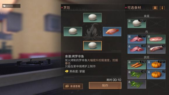 明日之后如何做出更高级的食物 鸡蛋的用途