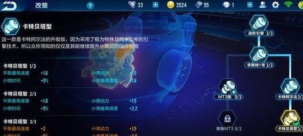 QQ飞车手游A车猎影怎么改装