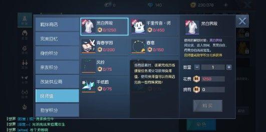 龙族幻想手游师徒系统玩法介绍
