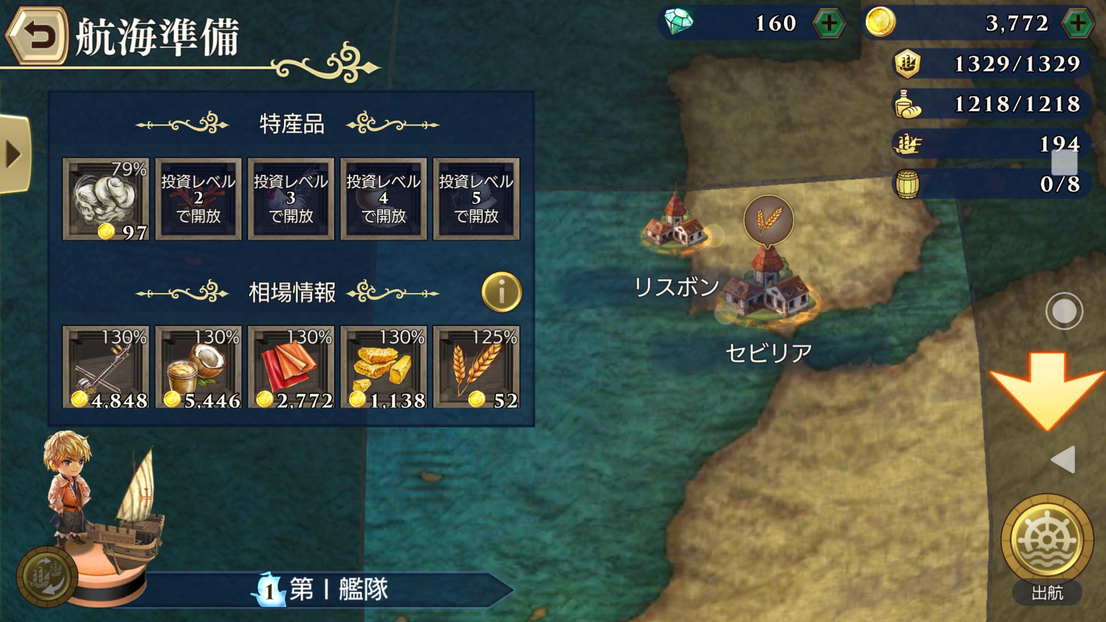 造船 時代 大 航海 6