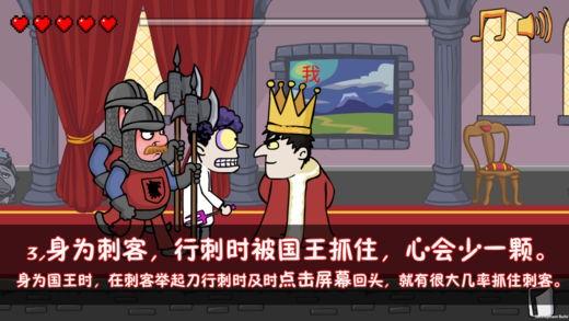 我要当国王2下载