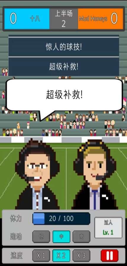 足球明星经理