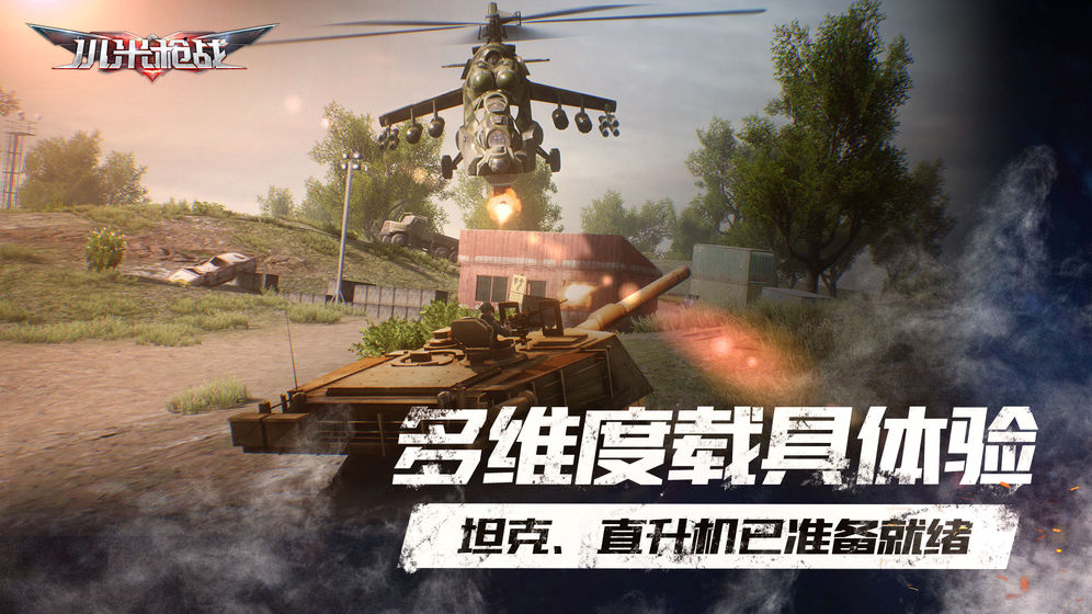 小米枪战:战场前线