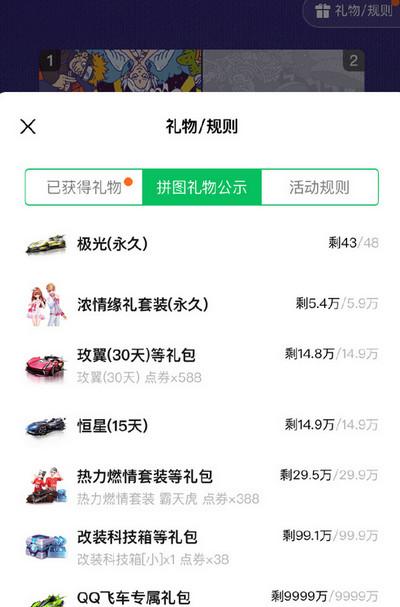 QQ飞车手游微信游戏6周年永久极光浓情缘礼套装获取攻略