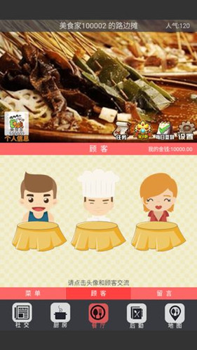 中华美食家安卓版