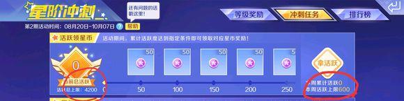 QQ炫舞手游18元星阶冲刺任务完成攻略