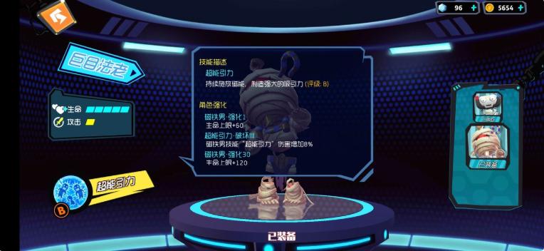 奇葩战斗家巨目法老最厉害玩法 磁铁男打法及技巧详解