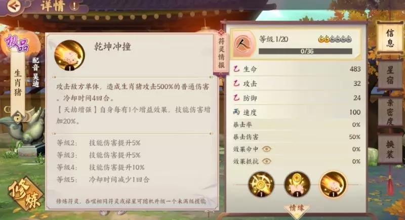 云梦四时歌生肖猪技能详解分析介绍