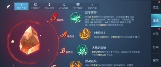 龙族幻想双生职业血统怎么选择 双生血统选择攻略