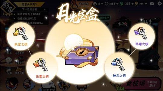忍者必须死3月光宝盒怎么选择 月光宝盒钥匙选择解析攻略