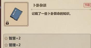 模拟江湖算命先生事件触发详解